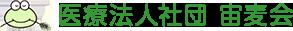 ひだクリニック:心療内科・精神科(流山・港区お台場) | 医療法人社団 宙麦会